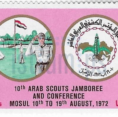 10th Arab Scouts Jamboree and Conference Mosul 10th to 19th Aug. 1972- Iraq- MNH